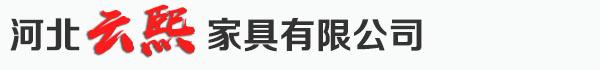 河北云熙家具有限公司